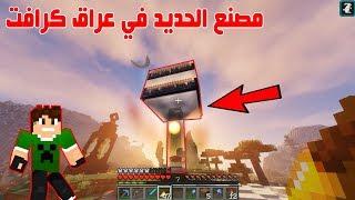 ماين كرافت #68 مصنع الحديد وتغييرات في عراق كرافت !!