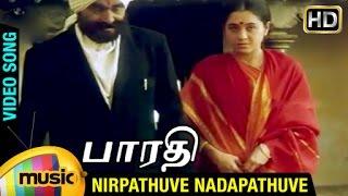 Bharathi Tamil Movie Songs | Nirpathuve Nadapathuve Song | Sayaji Shinde | Devayani | Ilayaraja