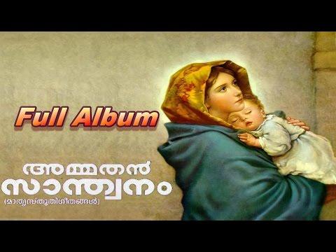 Ammathan Santhwanam Full Album Malayalam christian devotional songs | Malayalam christian songs