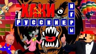 ХАКИ #10: Русские Игры