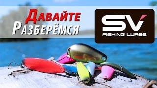 Блёсны SV Fishing Lures - Обзор и Тест ...ТурИстории