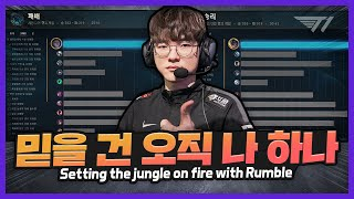 Setting the jungle on fire with Rumble [Faker Stream Highlight]
