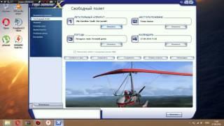 Установка Microsoft Flight Simulator+Разгон.