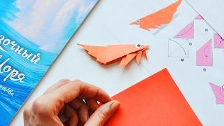 Урок 15 Оригами КРЕВЕТКА! Как сделать креветку из бумаги?! Origami Shrimp!