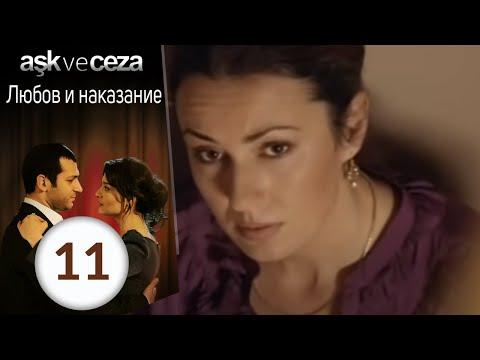 Любовь и наказание 11 серия из 62 Ask ve Ceza на русском языке