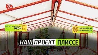 Наш проект | Жалюзи плиссе для зимнего сада