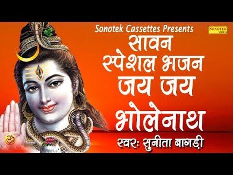 सावन-स्पेशल-भजन-:-जय-जय-भोलेनाथ-|-bhole-baba-ke-bhajan-2019-|-bholenath-song-2019-|-bhole-bhajan