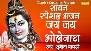 सावन स्पेशल भजन जय जय भोलेनाथ Bhole Baba Ke Bhajan 2019 Bholenath Song 2019 Bhole Bhajan