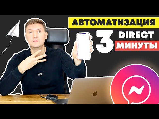 Автоматизция Instagram Direct за 3 минуты | Автоответы в Директ | Чат-Бот в Инстаграм Директ