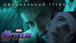 СТРАННЫЙ ТРЕЙЛЕР МСТИТЕЛИ ФИНАЛ ОТ ZUBZUBAN