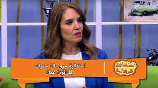 احتفالية مرور 10 سنوات لماراثون عمان