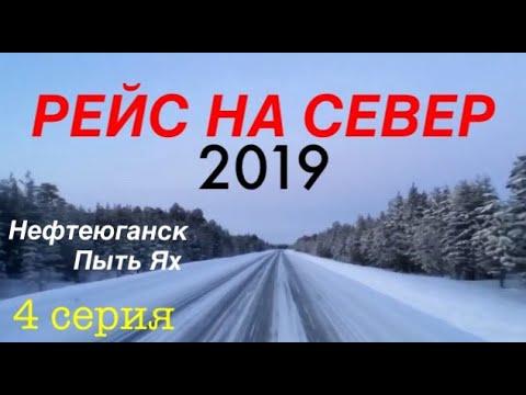 #25 Рейс на Север 2019.Часть 4. Нефтеюганск,Сургут