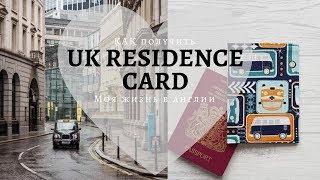 жИЗНЬ В АНГЛИИ  КАРТА РЕЗИДЕНТА  UK RESIDENCE CARD  Получение карты резидента