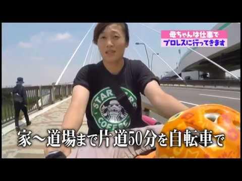 「母ちゃんは仕事でプロレスに行ってきます」~三児の母プロレスラー佐藤綾子と家族に密着~ピヨ卵ワイド17.06.23OA