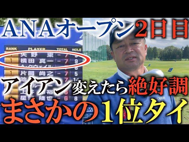 【奇跡】このまま優勝だ! アイアンをあれに変えたらとっても簡単にゴルフができる! 急遽入れたアイアンを紹介! 中年YouTubeプロゴルファー奇跡を起こせるのか!? #トーナメントの裏側