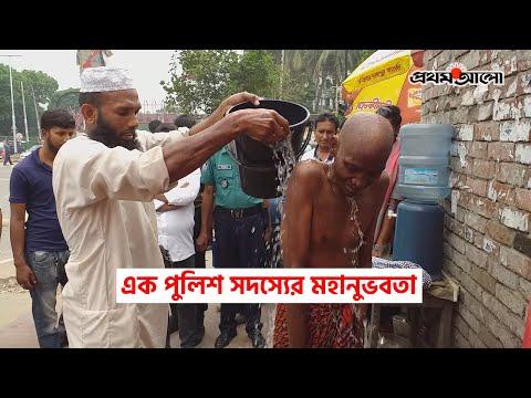 এক পুলিশ সদস্যের মহানুভবতা | Prothom Alo