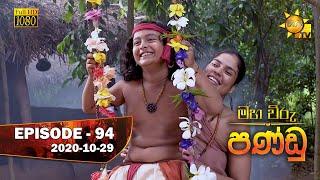 Maha Viru Pandu | Episode 94 | 2020-10-29 Thumbnail