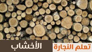 تعلم النجارة : الحلقة (2) مقدمة عن الأخشاب | Learn Woodworking Series : Episode (2) Introducing Wood