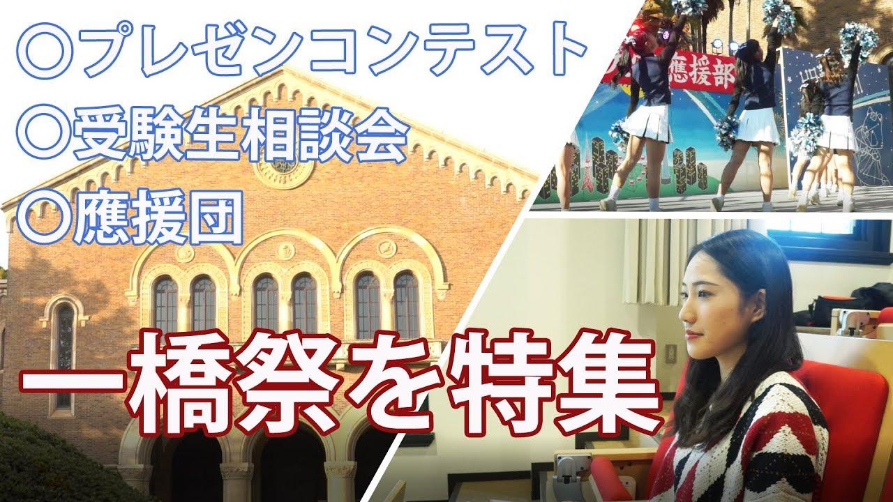 一橋大学の学園祭「一橋祭」を特集