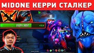MIDONE 5000 ХП НАЙТ СТАЛКЕР   НОВАЯ МЕТА ПАТЧ 7.20