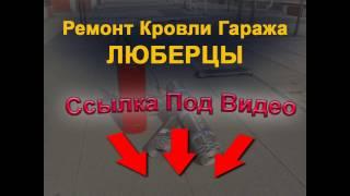 Ремонтируем Кровли Гаражей в Люберцах.(, 2017-01-13T14:24:21.000Z)
