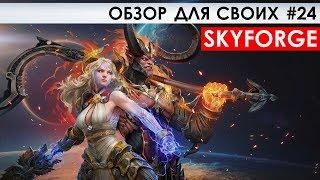 SKYFORGE - ОБЗОР ДЛЯ СВОИХ #24