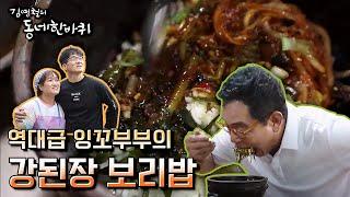 [김영철의 동네 한 바퀴] 사랑으로 짓는 부부 보리밥   다시 가고 싶다 - 울산광역시 편