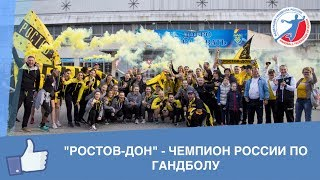 """""""Ростов-Дон"""" - чемпион России по гандболу"""