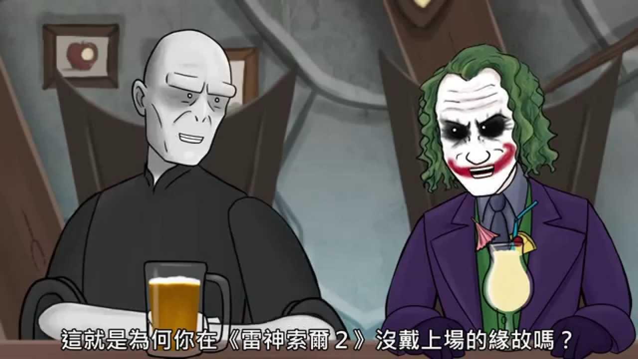 反派酒吧:敬裁縫!!! (中文字幕) To The Tailor!!! - YouTube