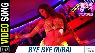 Bye Bye Dubai VIDEO SONG | Bye Bye Dubai Odia Song | Sabyasachi | Archita | Buddhaditya