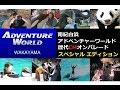 【南紀白浜】アドベンチャーワールド 歴代CMオンパレード SP【スペシャル版】