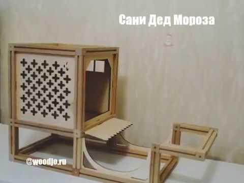 идея сборки сани деда мороза деревянный магнитный конструктор