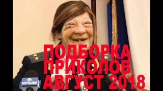 Подборка лучших приколов за август 2018 - ДЕД НА КАБЛУКАХ