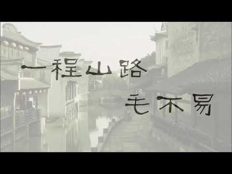 【一程山路】-毛不易(无杂音版)