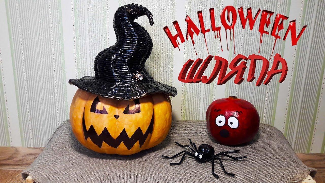 Как сделать колпак для хэллоуина фото 81