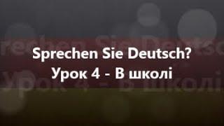 Німецька мова: Урок 4 - В школі