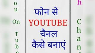 android phone se youtube channel kaise banaye