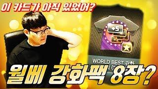 피파3 두치와뿌꾸 추석패키지+월베강화팩 8장? 이 카드…