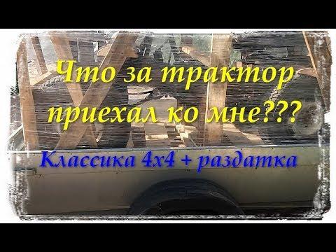 САМОДЕЛЬНЫЙ мини ТРАКТОР КЛАССИКА 4х4 + раздатка