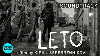 """Музыка из фильма """"Leto"""" (Официальный саундтрек)"""