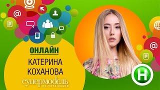 """Онлайн-конференция с Катей Кохановой (""""Супермодель по-украински"""")"""