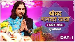 SHRIMAD BHAGWAT KATHA || Day - 1 ||  || Vrindavan