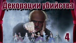 ДЕКОРАЦИИ УБИЙСТВА (HD) - детектив - 4 серия
