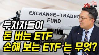 국내 ETF 로도 돈 벌 수 있다? 투자자들이 돈 버는…