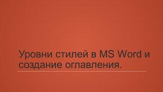 6.1. Уровни стилей в MS Word и создание оглавления.