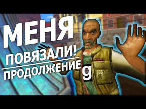 Я СЕЛ В ТЮРЬМУ - Garry's Mod DarkRP | Продолжение! thumbnail