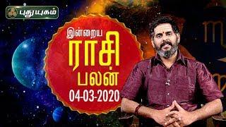 Daily Rasi Palan – Puthuyugam TV Tamil Astrology Show