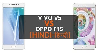 Vivo V5 vs Oppo F1s: Comparison [Hindi-हिन्दी]