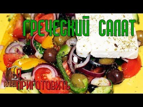 Специи для греческого салата