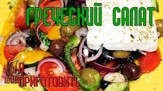 как ПРИГОТОВИТЬ. Греческий Cалат // Greek Salad